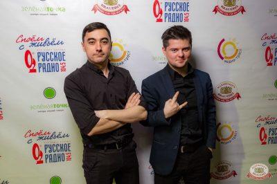 Споем живьем с Русским Радио. Полуфинал, 9 апреля 2019 - Ресторан «Максимилианс» Уфа - 6
