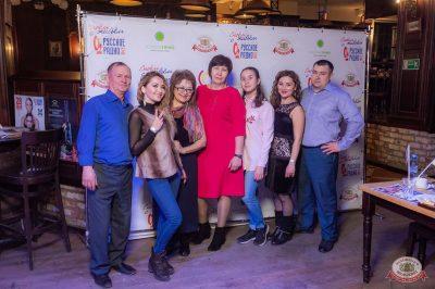 Споем живьем с Русским Радио. Финал, 16 апреля 2019 - Ресторан «Максимилианс» Уфа - 1