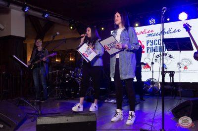 Споем живьем с Русским Радио. Финал, 16 апреля 2019 - Ресторан «Максимилианс» Уфа - 7