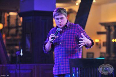 Александр Незлобин, 3 ноября 2013 - Ресторан «Максимилианс» Уфа - 01