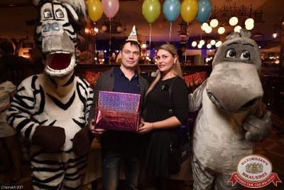 День именинника, 28 января 2017 - Ресторан «Максимилианс» Уфа - 6
