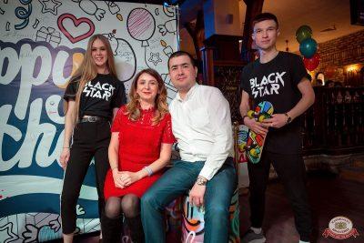 День именинника, 16 февраля 2019 - Ресторан «Максимилианс» Уфа - 3
