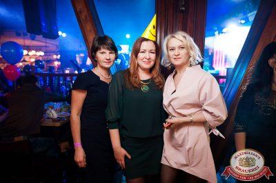 День именинника, 21 октября 2017 - Ресторан «Максимилианс» Уфа - 51
