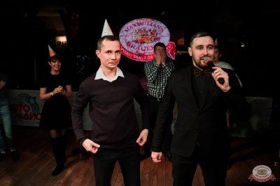 День именинника, 24 января 2020 - Ресторан «Максимилианс» Уфа - 42