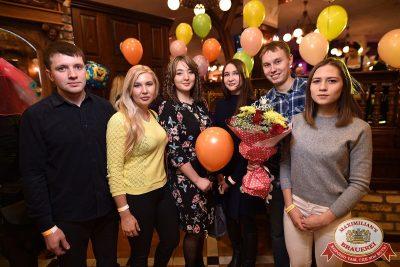 День именинника, 25 ноября 2017 - Ресторан «Максимилианс» Уфа - 1