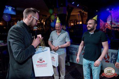 День именинника, 26 мая 2018 - Ресторан «Максимилианс» Уфа - 61