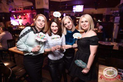 День космонавтики: удачная посадка!, 14 апреля 2018 - Ресторан «Максимилианс» Уфа - 61