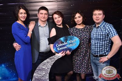 День космонавтики: удачная посадка!, 14 апреля 2018 - Ресторан «Максимилианс» Уфа - 8