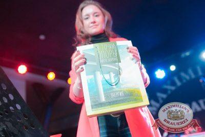 Дискотека нашего века, 17 апреля 2016 - Ресторан «Максимилианс» Уфа - 20