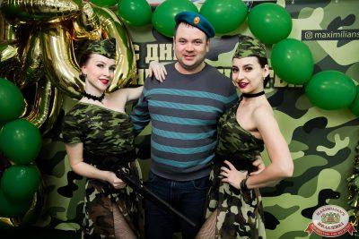 День защитника Отечества, 23 февраля 2020 - Ресторан «Максимилианс» Уфа - 0006