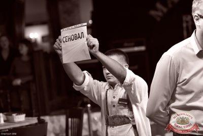 Мужские радости, 23 сентября 2014 - Ресторан «Максимилианс» Уфа - 14