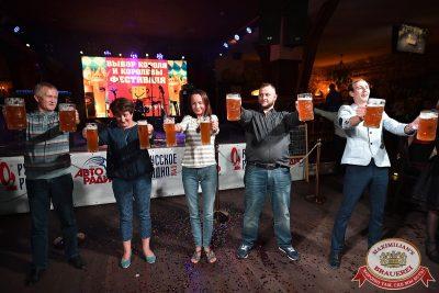 «Октоберфест-2017»: выбор Короля и Королевы (первый тур), 16 сентября 2017 - Ресторан «Максимилианс» Уфа - 25