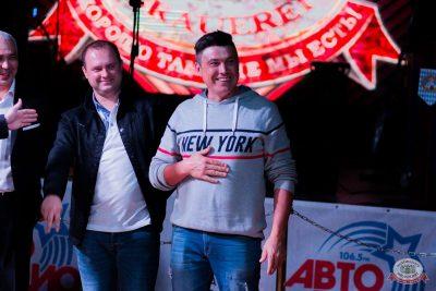 «Октоберфест-2019»: Бир Кинг, 3 октября 2019 - Ресторан «Максимилианс» Уфа - 3