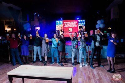«Октоберфест-2019»: выбор Короля и Королевы (первый тур), 21 сентября 2019 - Ресторан «Максимилианс» Уфа - 26