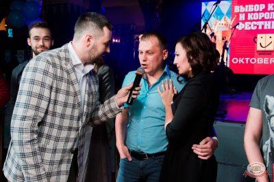 «Октоберфест-2019»: выбор Короля и Королевы (первый тур), 21 сентября 2019 - Ресторан «Максимилианс» Уфа - 8