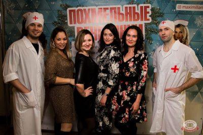 Похмельные вечеринки, 2 января 2020 - Ресторан «Максимилианс» Уфа - 7