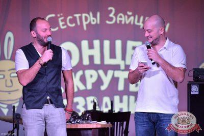 Специальный гость «Октоберфеста»: Сестры Зайцевы, 25 сентября 2014 - Ресторан «Максимилианс» Уфа - 01