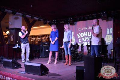 Специальный гость «Октоберфеста»: Сестры Зайцевы, 25 сентября 2014 - Ресторан «Максимилианс» Уфа - 02