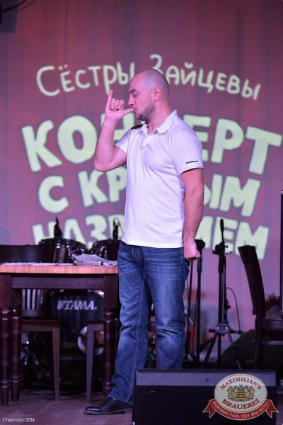 Специальный гость «Октоберфеста»: Сестры Зайцевы, 25 сентября 2014 - Ресторан «Максимилианс» Уфа - 15