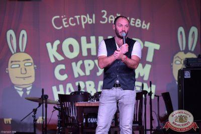 Специальный гость «Октоберфеста»: Сестры Зайцевы, 25 сентября 2014 - Ресторан «Максимилианс» Уфа - 16