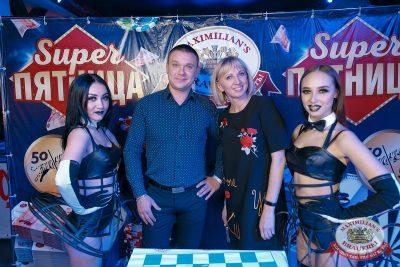 Super ПЯТНИЦА, 3 ноября 2017 - Ресторан «Максимилианс» Уфа - 1