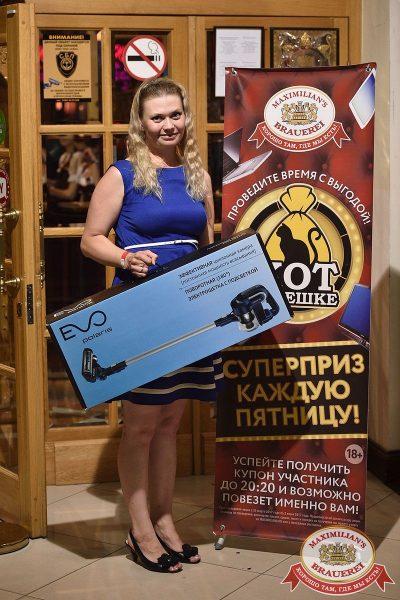 Super ПЯТНИЦА, 4 августа 2017 - Ресторан «Максимилианс» Уфа - 31
