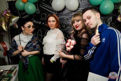 Вечер встречи выпускников, 1 февраля 2020 - Ресторан «Максимилианс» Уфа - 3