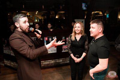 Вечеринка «Холостяки и холостячки», 14 марта 2020 - Ресторан «Максимилианс» Уфа - 16