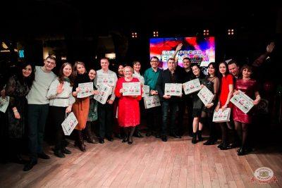 «Вечеринка Ретро FM», 15 февраля 2020 - Ресторан «Максимилианс» Уфа - 29