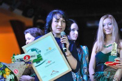 Премия «Золотой буфет» в «Максимилианс», 28 ноября 2013 - Ресторан «Максимилианс» Уфа - 02