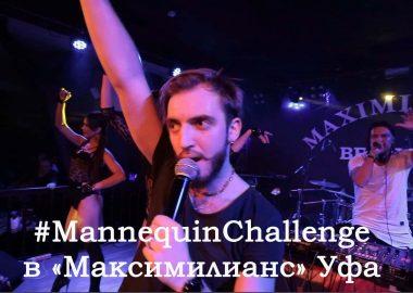 #MannequinChallenge, 10декабря2016