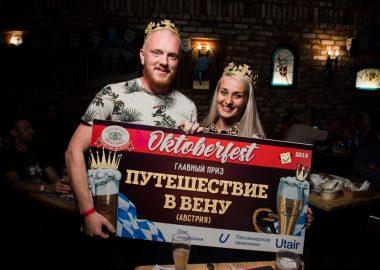 «Октоберфест-2019»: выбор Короля иКоролевы. Закрытие фестиваля, 5октября2019