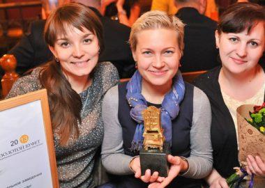 Премия «Золотой буфет» в«Максимилианс», 28ноября2013